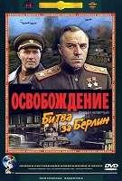 Giải Phóng - Osvobozhdenie (1968 - 1971) Phần 4
